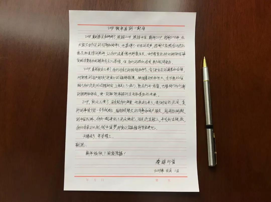 致帝浪一封信